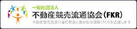 一般社団法人 不動産競売流通協会(FKR)